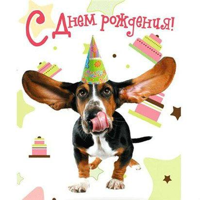 Поздравления с лнем рождения для него